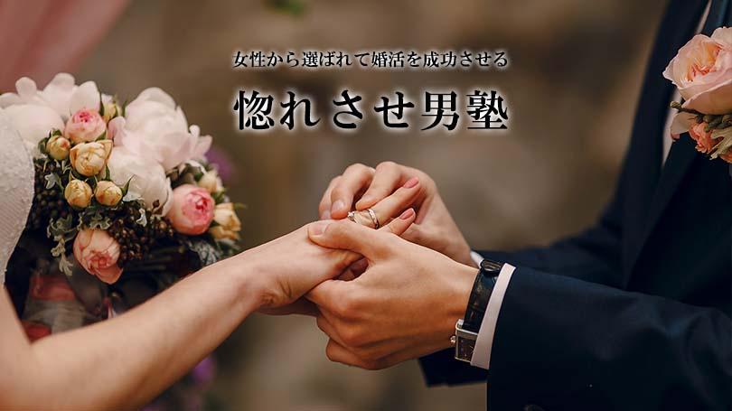 026_女性から選ばれて婚活を成功させる「惚れさせ男塾」
